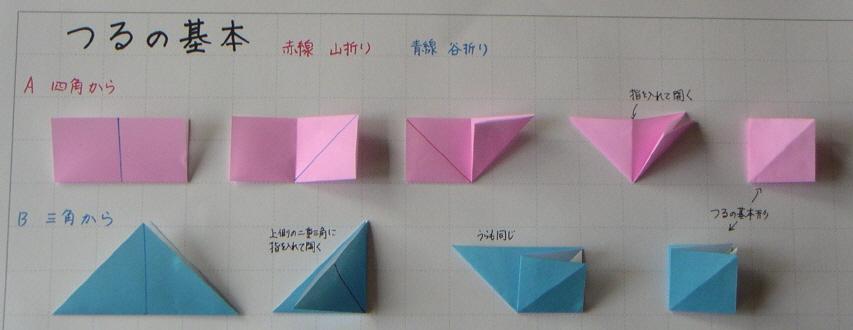 折り紙の:折り紙 朝顔 折り方-book-stationery.cocolog-nifty.com