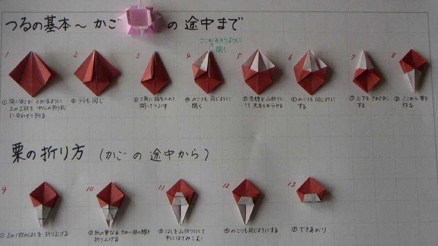 折り紙の 朝顔の折り紙の折り方 : book-stationery.cocolog-nifty.com