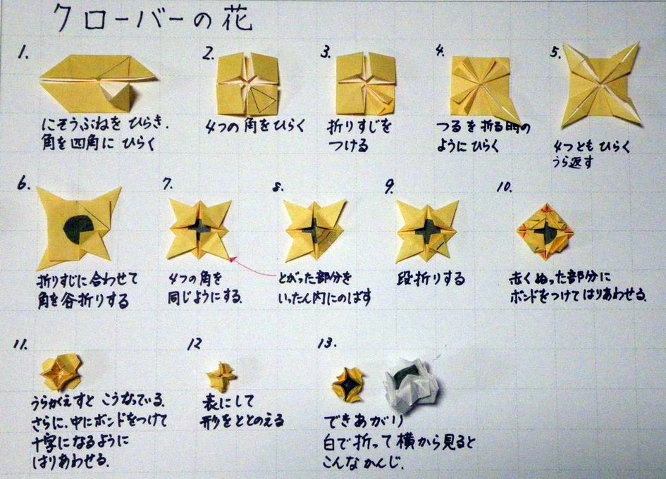 折り紙 箱 折り紙 簡単 : クローバーの花(白つめ草)の ...